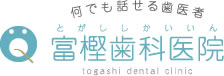 静岡県富士宮市の何でも話せる歯医者「富樫歯科医院」 | 最新設備 審美歯科 小児歯科 パーフェクトペリオ ドックベストセメント