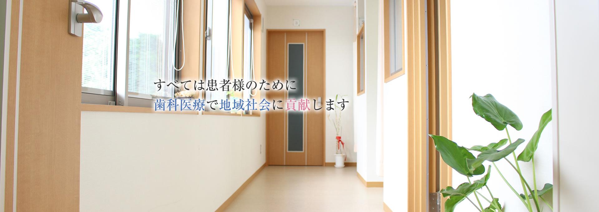 富樫歯科医院